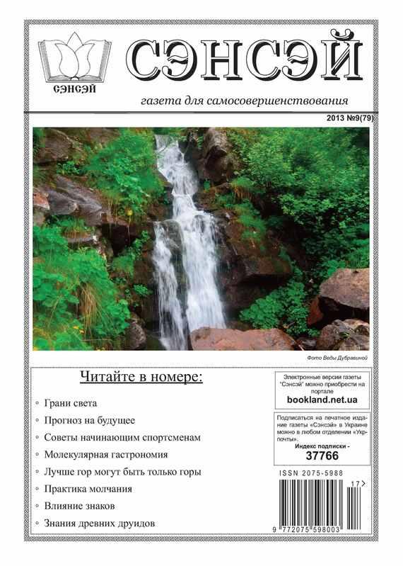 Отсутствует Сэнсэй. Газета для самосовершенствования. №09 (79) 2013 цены