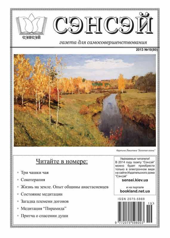 Отсутствует Сэнсэй. Газета для самосовершенствования. №10 (80) 2013 цены