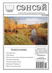 Отсутствует - Сэнсэй. Газета для самосовершенствования. №10 (80) 2013