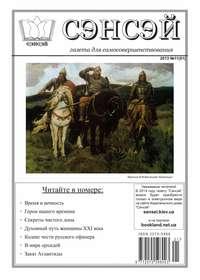 Отсутствует - Сэнсэй. Газета для самосовершенствования. №11 (81) 2013