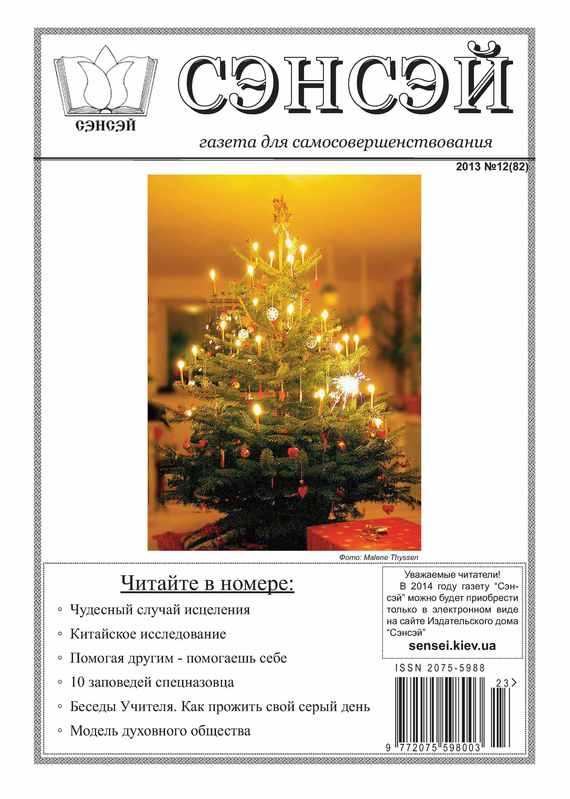 Отсутствует Сэнсэй. Газета для самосовершенствования. №12 (82) 2013 цены