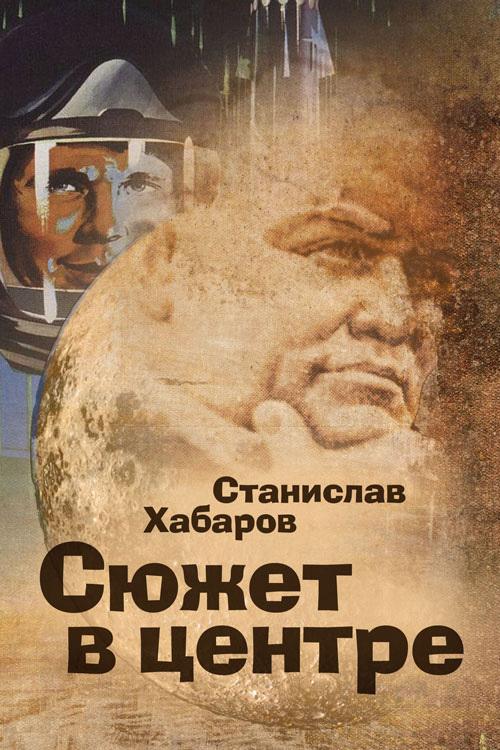 полная книга Станислав Хабаров бесплатно скачивать