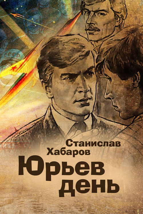 Станислав Хабаров Юрьев день наталия терещенко начало космической эры в новороссийске плюс космические места урала