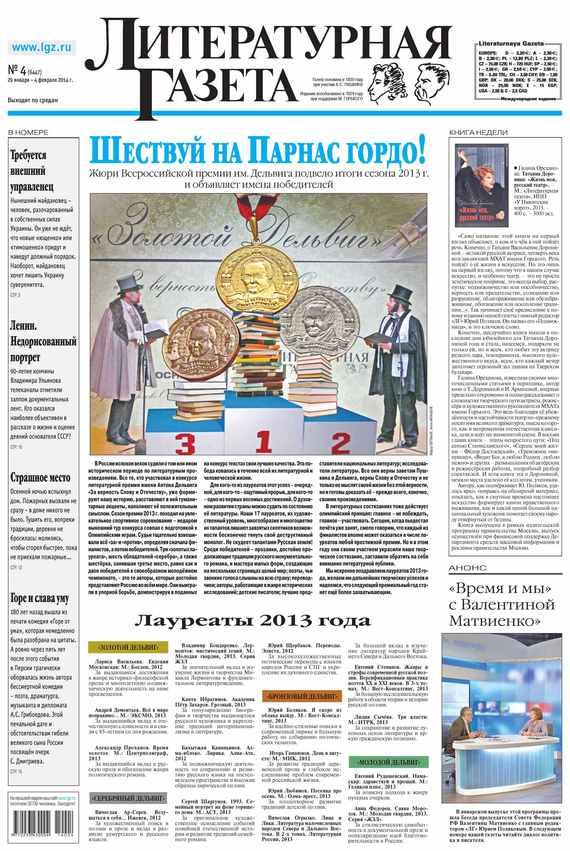 Литературная газета №04 (6447) 2014