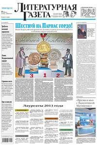 - Литературная газета №04 (6447) 2014