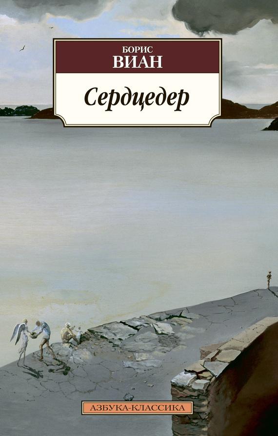 Борис Виан бесплатно