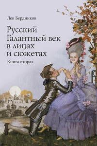 Бердников, Лев  - Русский Галантный век в лицах и сюжетах. Kнига вторая