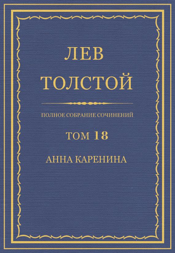 Лев Толстой Полное собрание сочинений. Том 18. Анна Каренина анна игнатова вектор пластилина
