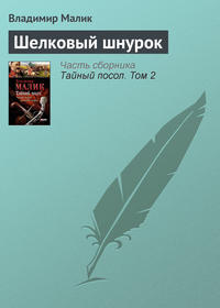 Владимир Малик - Шелковый шнурок