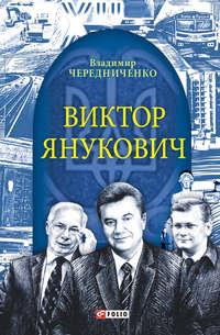 Чередниченко, Владимир  - Виктор Янукович