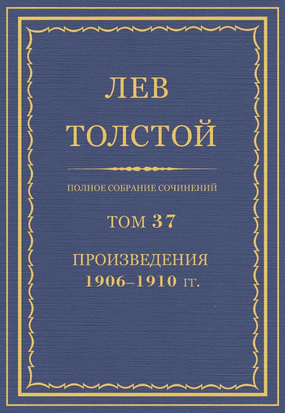 Лев Толстой Полное собрание сочинений. Том 37. Произведения 1906–1910 гг. цена 2017