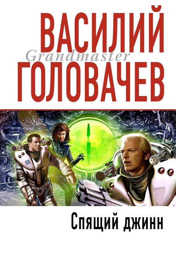 Василий Головачев Спящий джинн ISBN: 5-699-15354-3 василий головачев марсианский корабль