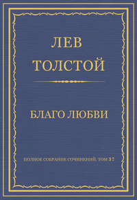 Толстой, Лев  - Полное собрание сочинений. Том 37. Произведения 1906–1910 гг. Благо любви