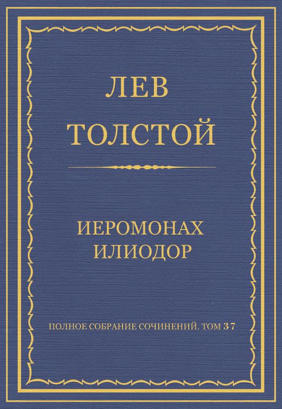 Лев Толстой Полное собрание сочинений. Том 37. Произведения 1906–1910 гг. Иеромонах Илиодор цена 2017