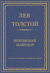 - Полное собрание сочинений. Том 37. Произведения 1906–1910 гг. Иеромонах Илиодор