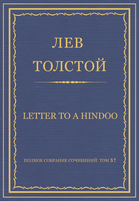 Лев Толстой Полное собрание сочинений. Том 37. Произведения 1906–1910 гг. Letter to a Hindoo цена 2017