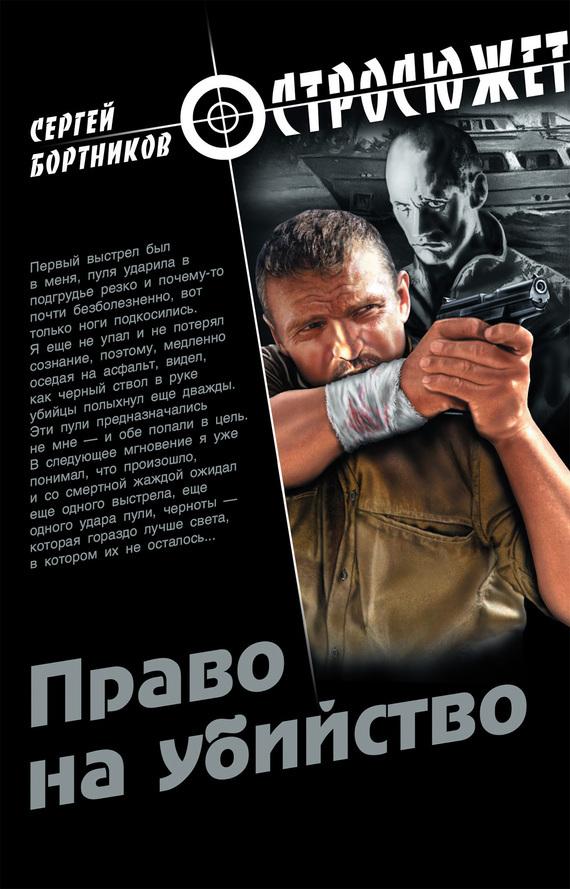 Сергей Бортников Право на убийство сергей зверев агент без прикрытия