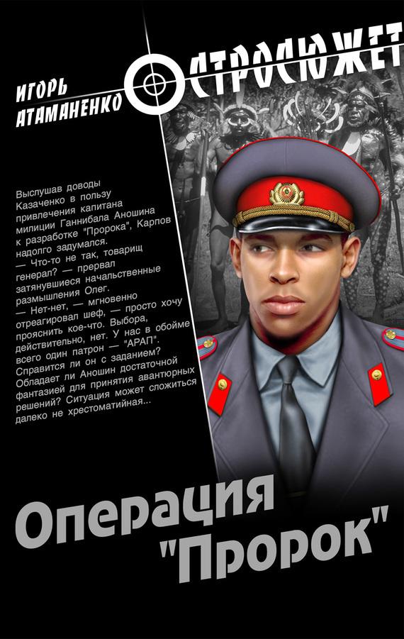 Игорь Атаманенко Операция «Пророк» игорь атаманенко кгб последний аргумент