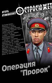Атаманенко, И. Г.  - Операция «Пророк»