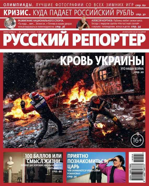 Отсутствует Русский Репортер №04/2014 русский инструмент