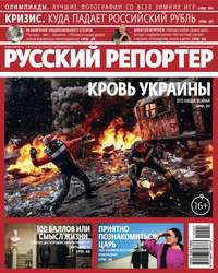 - Русский Репортер №04/2014
