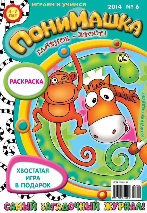 Открытые системы ПониМашка. Развлекательно-развивающий журнал. №06 (февраль) 2014 обучающие мультфильмы для детей где