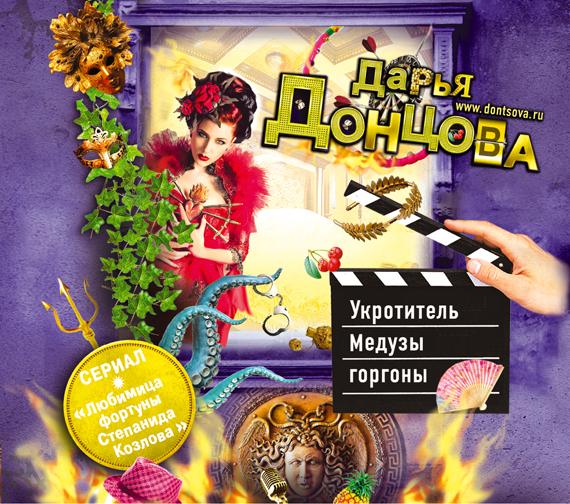 Дарья Донцова Укротитель Медузы горгоны как и где купить микроавтобус