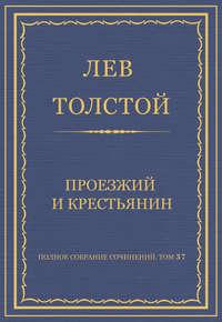 Толстой, Лев  - Полное собрание сочинений. Том 37. Произведения 1906–1910 гг. Проезжий и крестьянин