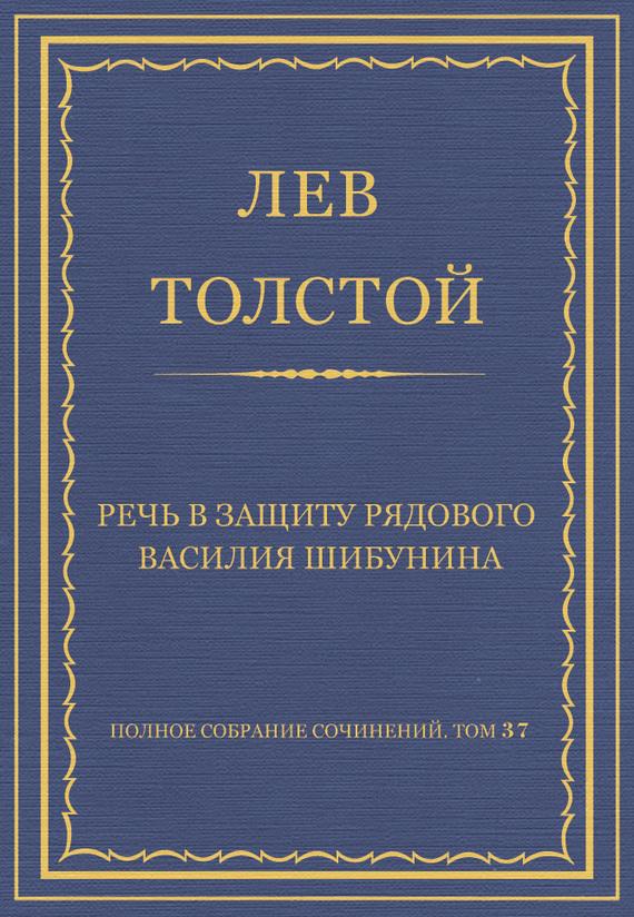 Полное собрание сочинений. Том 37. Произведения 1906–1910 гг. Речь в защиту рядового Василия Шибунина