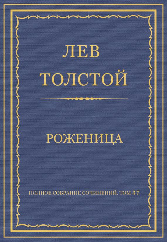 Лев Толстой Полное собрание сочинений. Том 37. Произведения 1906–1910 гг. Роженица цена 2017