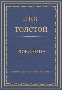 Толстой, Лев  - Полное собрание сочинений. Том 37. Произведения 1906–1910 гг. Роженица
