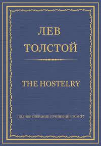 Толстой, Лев  - Полное собрание сочинений. Том 37. Произведения 1906–1910 гг. The hostelry
