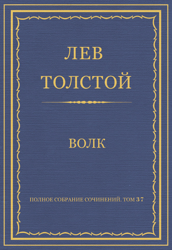 Лев Толстой Полное собрание сочинений. Том 37. Произведения 1906–1910 гг. Волк цена 2017