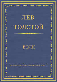 Толстой, Лев  - Полное собрание сочинений. Том 37. Произведения 1906–1910 гг. Волк