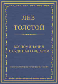 Толстой, Лев  - Полное собрание сочинений. Том 37. Произведения 1906–1910 гг. Воспоминания о суде над солдатом