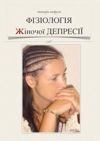 Андрусів, Вікторія  - Фізіологія жіночої депресії