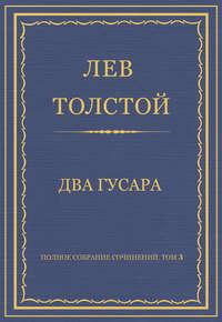 Толстой, Лев  - Полное собрание сочинений. Том 3. Произведения 1852–1856 гг. Два гусара