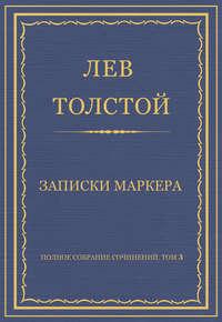 Толстой, Лев  - Полное собрание сочинений. Том 3. Произведения 1852–1856 гг. Записки маркера