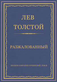 Толстой, Лев  - Полное собрание сочинений. Том 3. Произведения 1852–1856 гг. Разжалованный