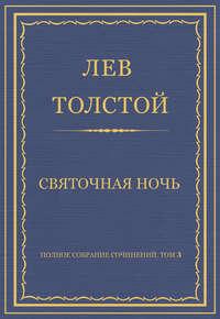 - Полное собрание сочинений. Том 3. Произведения 1852–1856 гг. Святочная ночь