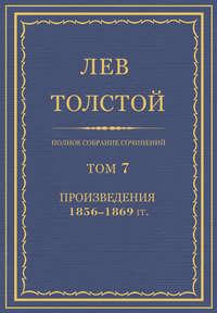 Толстой, Лев  - Полное собрание сочинений. Том 7. Произведения 1856–1869 гг.