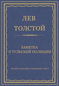 Толстой, Лев  - Полное собрание сочинений. Том 7. Произведения 1856–1869 гг. Заметка о тульской полиции