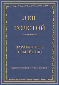 Толстой, Лев  - Полное собрание сочинений. Том 7. Произведения 1856–1869 гг. Зараженное семейство