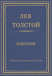 Толстой, Лев  - Полное собрание сочинений. Том 7. Произведения 1856–1869 гг. Идиллия