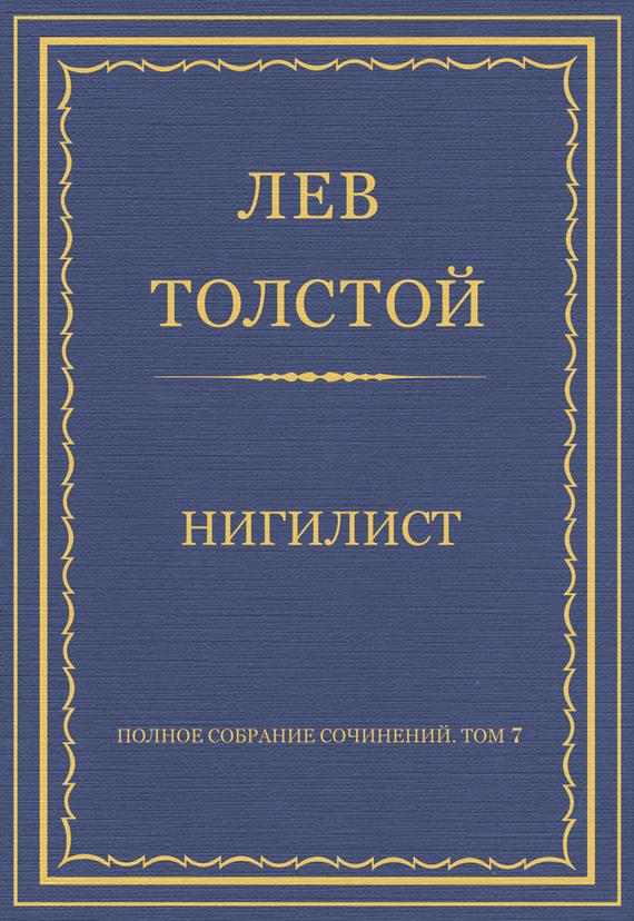 Полное собрание сочинений. Том 7. Произведения 1856–1869 гг. Нигилист