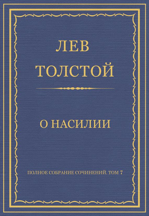 Лев Толстой Полное собрание сочинений. Том 7. Произведения 1856–1869 гг. О насилии
