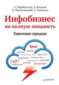 Мрочковский, Николай  - Инфобизнес на полную мощность. Удвоение продаж