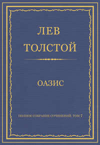 Толстой, Лев  - Полное собрание сочинений. Том 7. Произведения 1856–1869 гг. Оазис