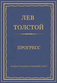Толстой, Лев  - Полное собрание сочинений. Том 7. Произведения 1856–1869 гг. Прогресс