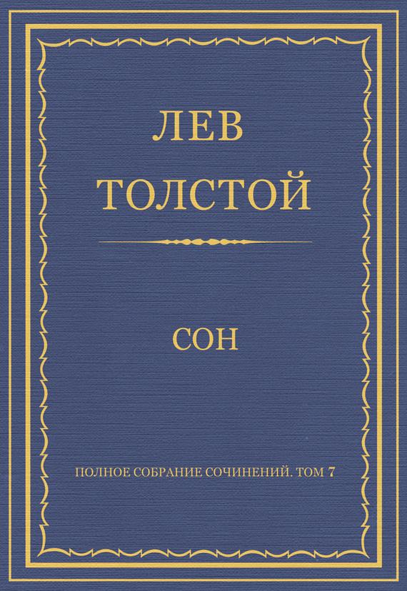 Обложка книги Полное собрание сочинений. Том 7. Произведения 1856–1869 гг. Сон, автор Толстой, Лев